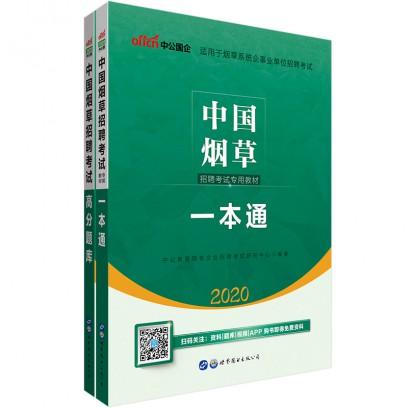 2020中国烟草招聘考试专用教材:一本通+高分题库 (2本套)