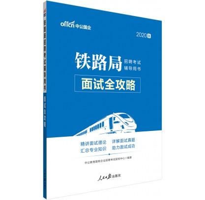 2020铁路局招聘考试辅导用书:面试全攻略