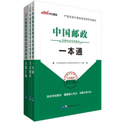 2021中国邮政招聘考试专用教材:一本通+真题汇编+全真题库(3本套)