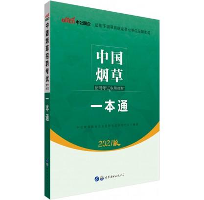 2021中国烟草招聘考试专用教材:一本通