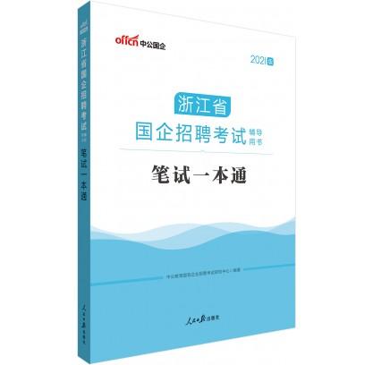 2021浙江省国企招聘考试辅导用书:笔试一本通