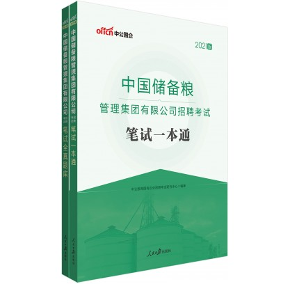 2021中国储备粮管理集团有限公司招聘考试:笔试一本通+全真题库(2本套)