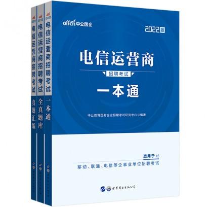 2022电信运营商招聘考试:一本通+真题汇编+全真题库(套装3册)