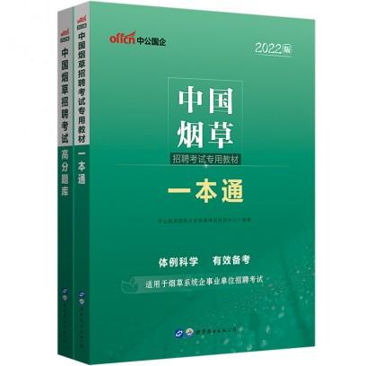 2022中国烟草招聘考试专用套装:一本通+高分题库(共2册)