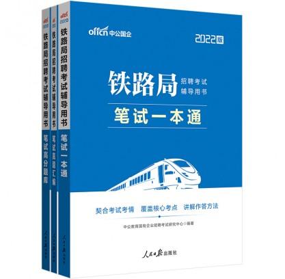 2022铁路局招聘考试辅导用书套装:笔试一本通+笔试真题汇编+笔试高分题库(共3册)