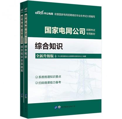 2022国家电网公司招聘考试专用辅导书综合知识套装:综合知识+综合知识·全真题库(套装2册)