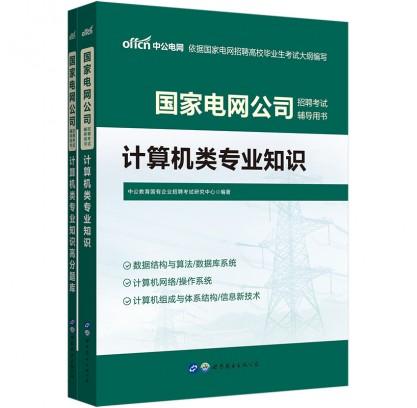 2022国家电网公司招聘考试辅导用书计算机类套装:计算机类专业知识+高分题库(共2册)