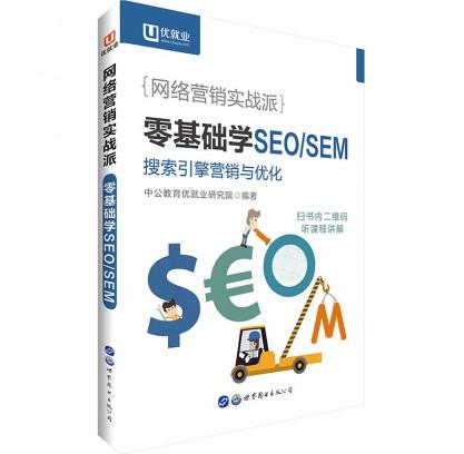 网络营销实战派:零基础学SEO/SEM