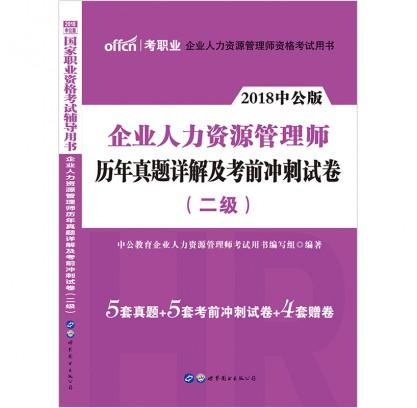 2018国家职业资格考试辅导用书:企业人力资源管理师历年真题详解及考前冲刺试卷(二级)
