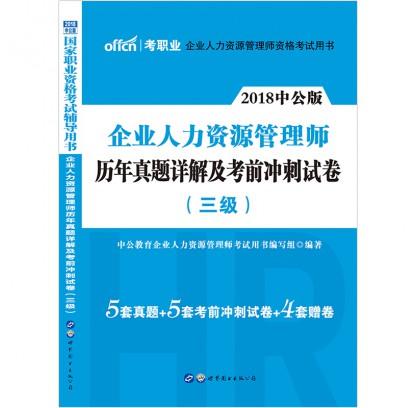 2018国家职业资格考试辅导用书:企业人力资源管理师历年真题详解及考前冲刺试卷(三级)
