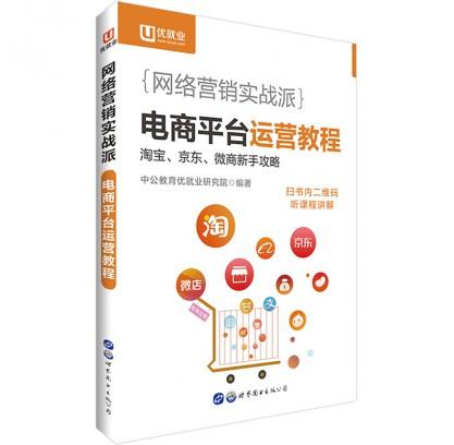 网络营销实战派:电商平台运营教程