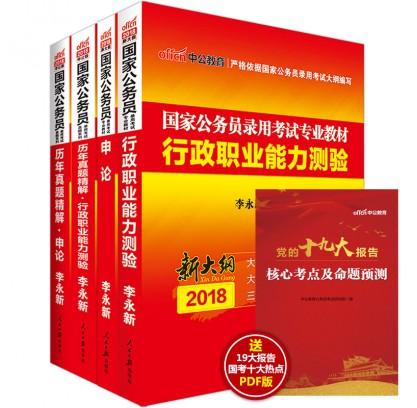 【预售】2018国家公务员考试辅导用书+历年卷套装(4本套)