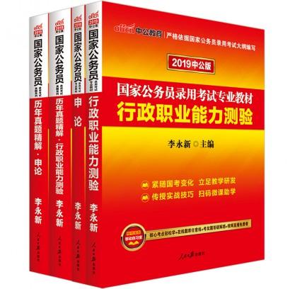 2019国家公务员考试辅导用书 教材+历年卷套装(4本套)