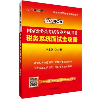 2020国家公务员考试专业考试用书:税务系统·面试全攻略