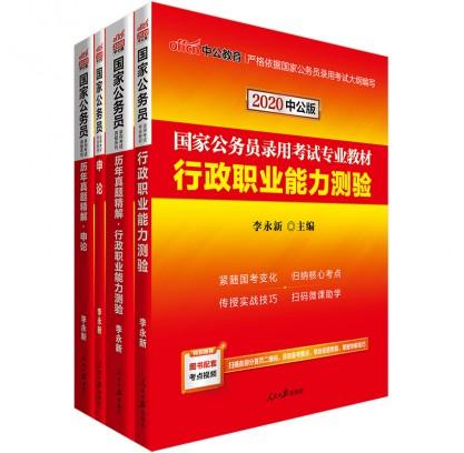 2020国家公务员考试辅导用书 教材+历年卷套装(4本套)