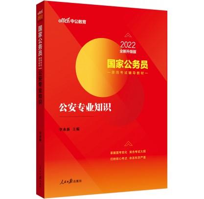 2022国家公务员录用考试辅导教材:公安专业知识(全新升级)