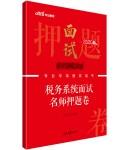 2020国家公务员专业专项面试用书:税务系统面试·名师押题卷