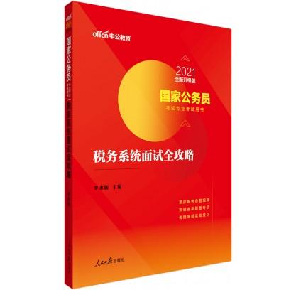 2021国家公务员考试专业考试用书:税务系统面试全攻略(全新升级)