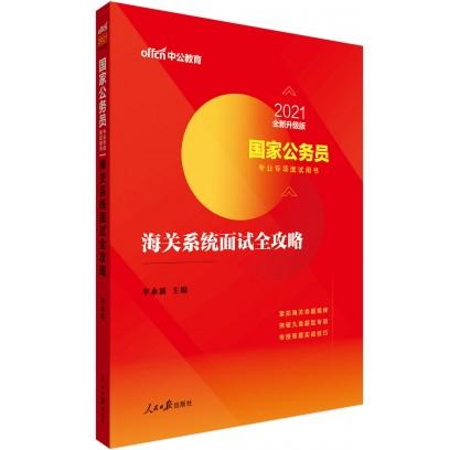 2021国家公务员专业专项面试用书:海关系统·面试全攻略(全新升级)