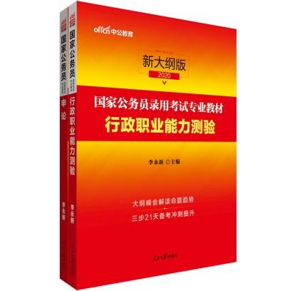 2020国家公务员录用考试套装:行政职业能力测验+申论(新大纲版)(2本套)