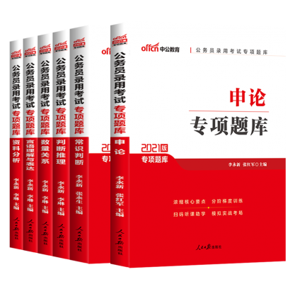 2021公务员录用考试专项题库:资料分析+判断推理+数量关系+言语理解与表达+常识判断(6本套)