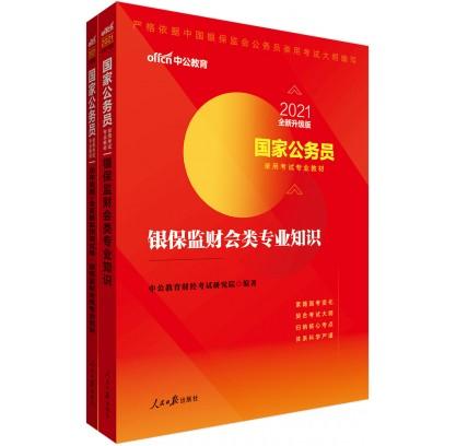 2021国家公务员录用考试专业教材:银保监财会类+历年真题+全真模拟预测试卷(2本套)(全新升级)