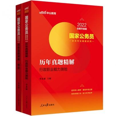 2022国家公务员录用考试真题系列:历年真题精解·申论+行测(2本套全新升级)