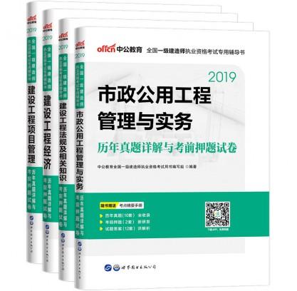 2019全国一级建造师执业资格考试专用辅导书:市政工程+ 建设工程教材配套历年真题考前押题试卷(4本套)