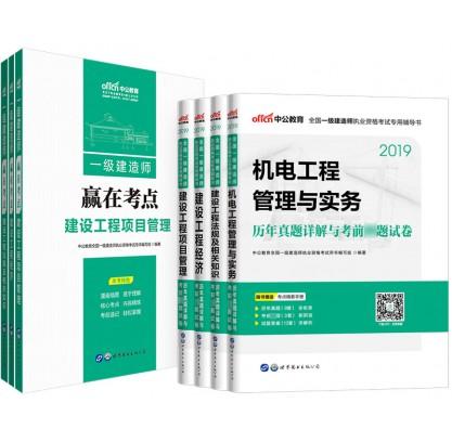 2019全国一级建造师执业资格考试专用辅导书:机电工程管理与实务+ 建设工程历年和赢在考点(7本套)