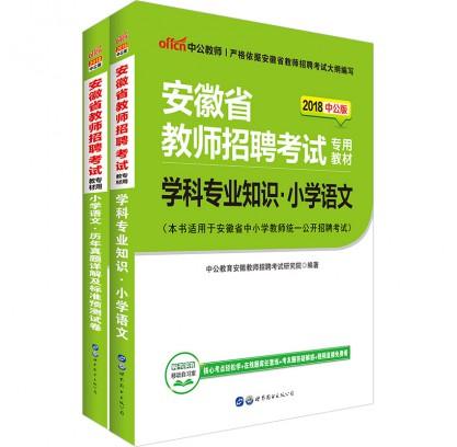2018安徽省教师招聘考试套装(小学):学科专业知识小学语文+历年真题(2本套)