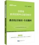 2022安徽省教师招聘考试辅导教材:教育综合知识·全真题库(全新升级)