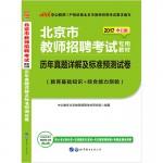 2017北京市教师招聘考试辅导用书:历年真题详解及标准预测试卷