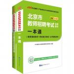 2017北京市教师招聘考试一本通+历年真题详解及标准预测试卷(2本套)
