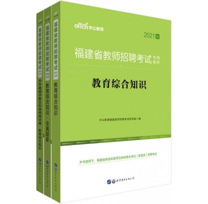 2021福建省教师招聘考试专用教材:教育综合知识+历年+全真题库(3本套)