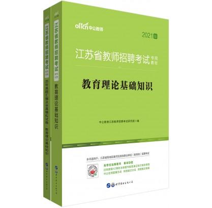 2021江苏省教师招聘考试专用教材:教育理论基础知识+历年真题汇编及全真模拟试卷(2本套)
