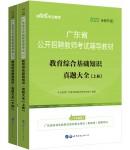 2022广东省公开招聘教师考试辅导教材:教育综合基础知识·真题大全(全新升级)
