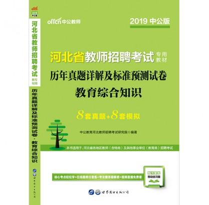 2019河北省教师招聘考试专用教材:历年真题详解及标准试卷教育综合知识