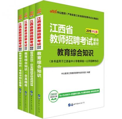 2018江西省教师招聘考试教育综合知识套装(4本套)