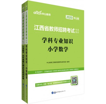 2020江西省教师招聘考试专用教材·数学(小学):学科专业知识++历年真题(2本套)