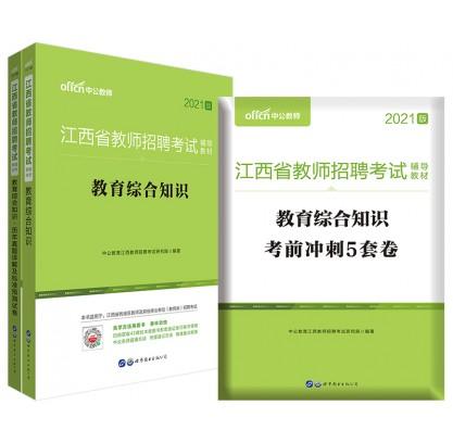 2021江西省教师招聘考试辅导教材:教育综合知识+历年及卷+考前冲刺5套卷(新大纲)