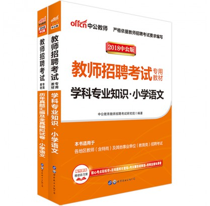 2018教师招聘考试套装(小学):语文+历年真题汇编及全真模拟试卷(2本套)