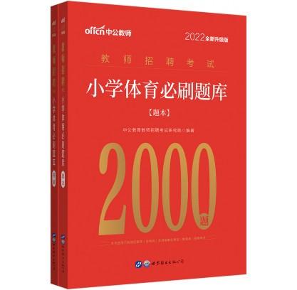 2022教师招聘考试:小学·体育·必刷题库2000题(全新升级)