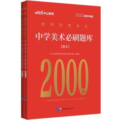 2022教师招聘考试:中学美术必刷题库2000题(全新升级)