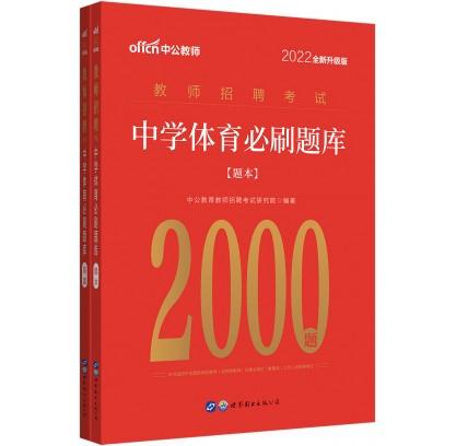 2022教师招聘考试:中学体育·必刷题库2000题(全新升级)