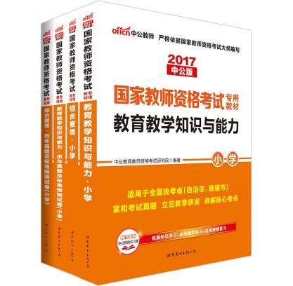 2017国家教师资格考试专用教材:综合素质小学套装(4本套)