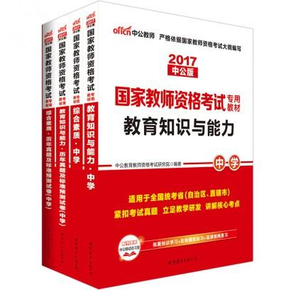 2017国家教师资格考试专用教材综合科目:综合知识+教育知识与能力中学套装(4本套)