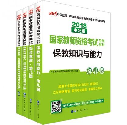 2018国家教师资格考试幼儿园4本套:保教知识+综合素质 的教材+试卷(含2018年3月考试真题)