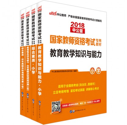 2018国家教师资格考试小学4本套:教育教学知识与能力+综合素质 的教材+试卷(含2018年3月考试真题)
