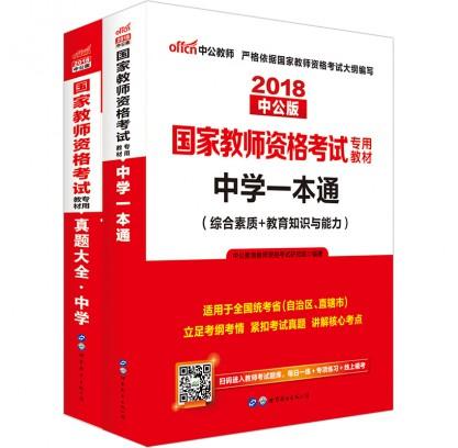 2018国家教师资格考试套装(中学):一本通+真题大全