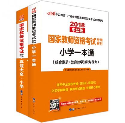 2018国家教师资格考试套装(小学):一本通+真题大全(2本套)